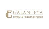 Галантэя